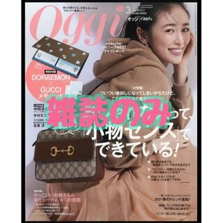 ショウガクカン(小学館)のoggi 3月号 雑誌のみ ☆1(ファッション)