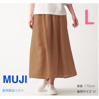 ムジルシリョウヒン(MUJI (無印良品))の【新品】無印良品 フレンチリネンギャザースカート スモーキーオレンジ L(ロングスカート)
