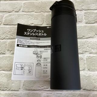 ユニクロ(UNIQLO)のユニクロ ワンプッシュステンレスボドル 黒(タンブラー)