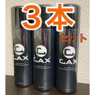 CAX カックス スプレー ヘアボリュームアップスプレー  育毛 増毛 薄毛対策(ヘアスプレー)