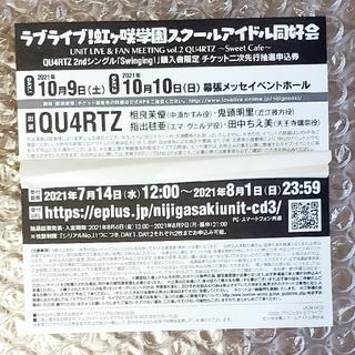 虹ヶ咲 QU4RTZ ユニットライブ 二次先行抽選申込券(声優/アニメ)