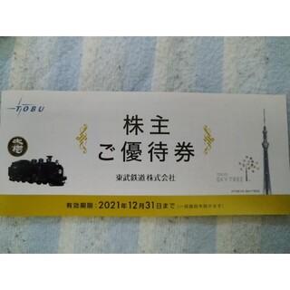 東武鉄道 株主優待券 &乗車証4枚(その他)