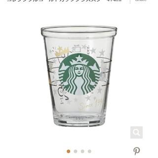スターバックスコーヒー(Starbucks Coffee)のスターバックス 25周年第3弾 コレクタブルコールドカップグラススター414ml(タンブラー)