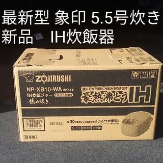 象印 - 新品 最新型 5.5合炊き 象印 ZOJIRUSHI IH炊飯器