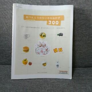 シュフトセイカツシャ(主婦と生活社)のおべんとうのちいさなおかず 300 別冊すてきな奥さん(料理/グルメ)