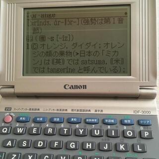 キヤノン(Canon)のCanon 電子辞書*IDF-3000(その他)