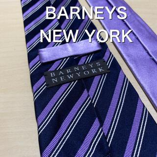 BARNEYS NEW YORK - 【美品】BARNEYS NEW YORK ネイビーパープル レジメンタルネクタイ