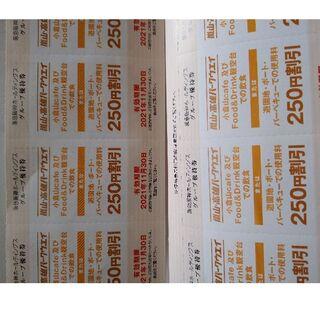 16まい 嵐山 高雄パークウェイ割引券(その他)
