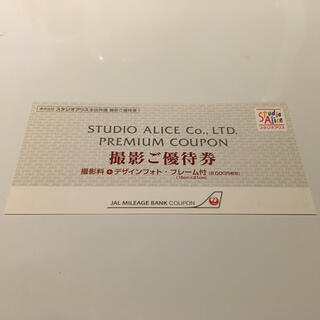 スタジオアリス 撮影 優待券 JALクーポン(その他)