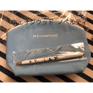 ウェッジウッド(WEDGWOOD)のウェッジウッド  オリジナルポーチ&ボールペン(ポーチ)
