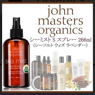 ジョンマスターオーガニック(John Masters Organics)の値下げ!ジョンマスターオーガニックシーミスト(ヘアスプレー)
