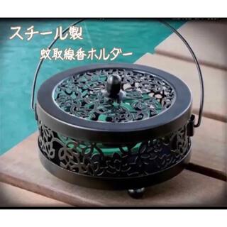スチール製 彫刻風 蚊取り線香ホルダー☆*°(その他)
