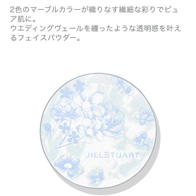 JILLSTUART(ジルスチュアート)のジルスチュアートサムシングピュアイノセントヴェールフェイスパウダー コスメ/美容のベースメイク/化粧品(フェイスパウダー)の商品写真