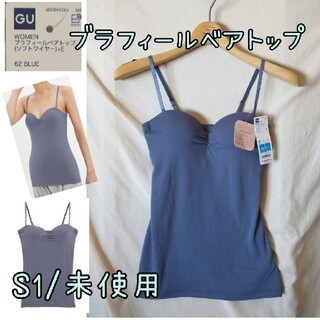 ジーユー(GU)のGUブラフィールベアトップ ブルー サイズS1 未使用品(その他)