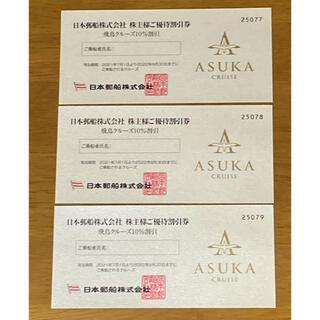 日本郵船株式会社 飛鳥クルーズ10%割引券 3枚(その他)