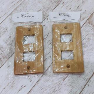 フランフラン(Francfranc)の新品  コンセント スイッチ カバー  パイン  木製 2穴  セット(天井照明)