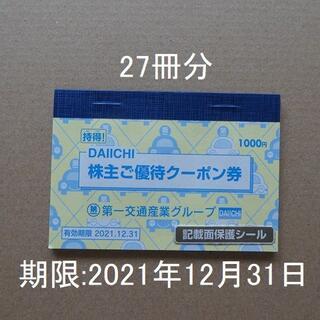 【27冊分】第一交通産業グループ株主優待冊子 27冊(その他)