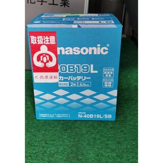 パナソニック(Panasonic)のカーバッテリー(メンテナンス用品)