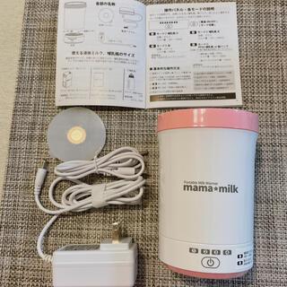 ママミルク mama milk ポータブルミルクウォーマー MILK-612(哺乳ビン)