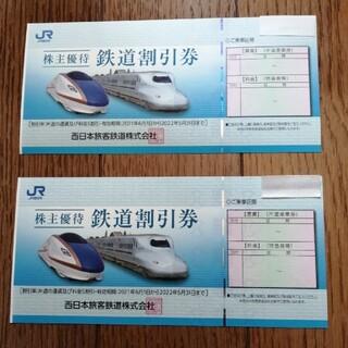 ジェイアール(JR)のJR 西日本 株主優待 鉄道割引券 2枚(その他)