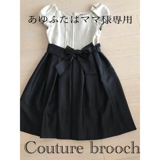 クチュールブローチ(Couture Brooch)のワンピース フォーマル クチュールブローチ ベージュ ブラック クリーニング済(ひざ丈ワンピース)