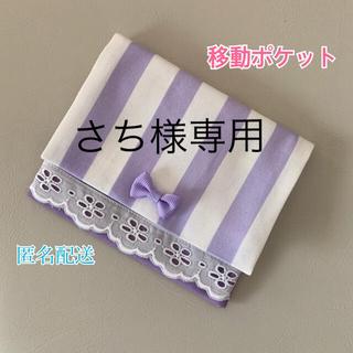 移動ポケット☆ストライプ紫(外出用品)