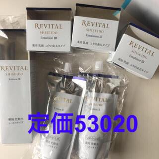 SHISEIDO (資生堂) - 最終値下げ 6個 リバイタル 化粧水 乳液 しっとり&こくのあるタイプ