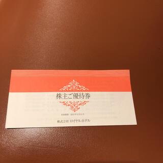 リーガロイヤルホテル株主優待冊子(その他)
