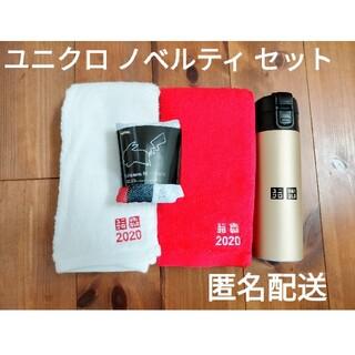 ユニクロ(UNIQLO)のユニクロ 記念ノベルティ 3点セット ポケモン ランドリーネット タオル ボトル(日用品/生活雑貨)