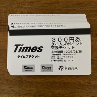 タイムズチケット 3000円(その他)