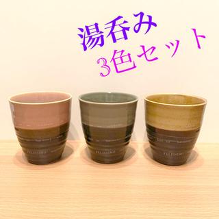 フェリシモ(FELISSIMO)の湯呑み 3色セット(グラス/カップ)