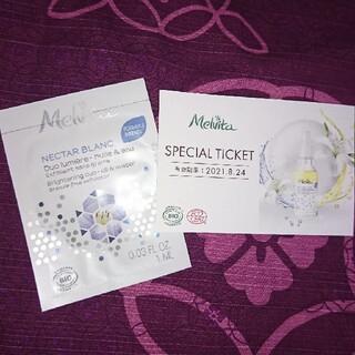 Melvita - NB ウォーターオイルデュオ+スペシャルチケット