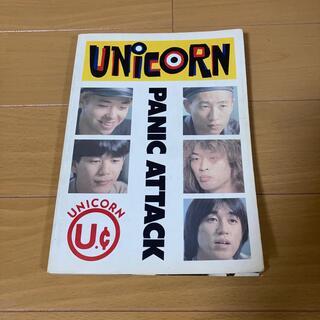 UNICORN 『PANIC ATTACK』バンドスコア(ポピュラー)