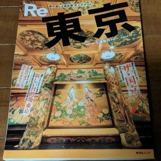 オウブンシャ(旺文社)のRe東京 旅の楽しさ再発見大人のガイド ガイドブック(地図/旅行ガイド)