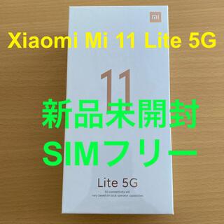 アンドロイド(ANDROID)の【新品未開封SIMフリー】Mi 11 Lite 5G 128GB ブラック(スマートフォン本体)