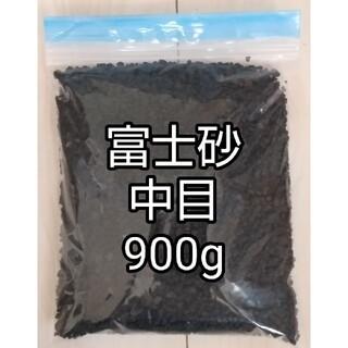 富士砂 中目(2~10mm) 900g(その他)