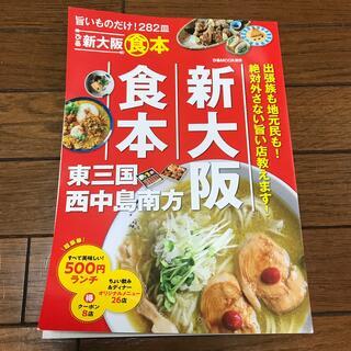 ぴあ新大阪(食)本 旨いものだけ!282皿(地図/旅行ガイド)