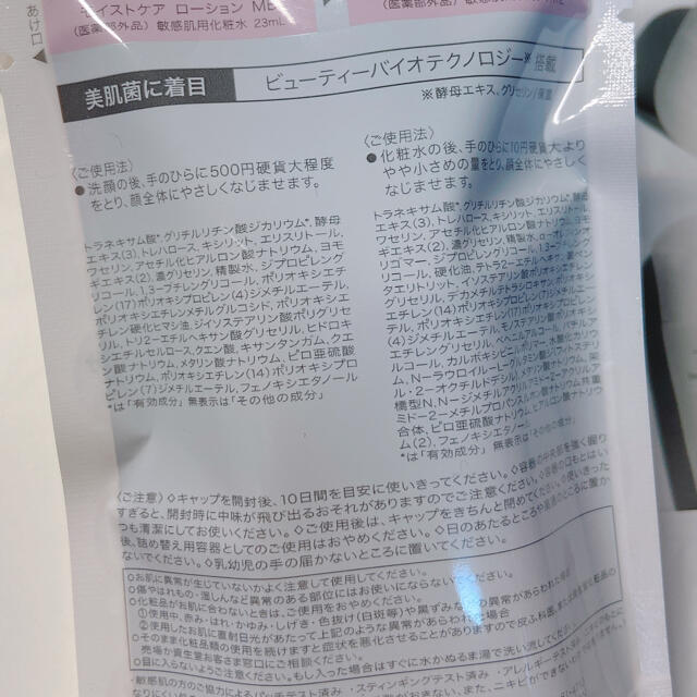 d program(ディープログラム)のd プログラム トライアルスキンケアセット&資生堂サンプルおまけ コスメ/美容のキット/セット(サンプル/トライアルキット)の商品写真