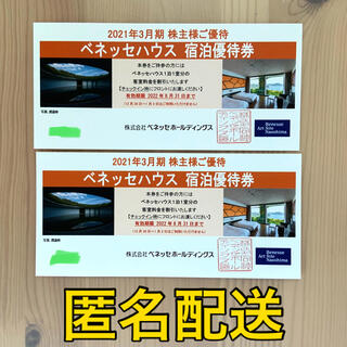 ベネッセハウス 宿泊優待券 ×2枚(宿泊券)