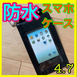 【新品】防水4.7スマホケースレジャー海プールお風呂バスタイムに!(モバイルケース/カバー)
