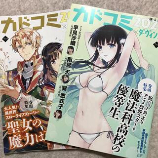 カドカワショテン(角川書店)のカドコミ2021 特典小冊子(女性漫画)