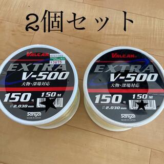 VALCAN EXTRA V-500  150号 150M 2つセット(釣り糸/ライン)