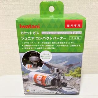 Iwatani - 新品未使用  イワタニ ジュニアコンパクトバーナー CB-JCB