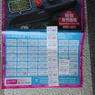 ダイソーシール 8枚+2枚  10枚 即発送 普通郵便(ショッピング)