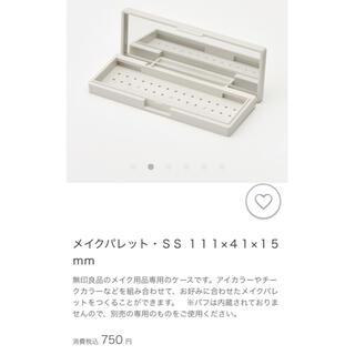 ムジルシリョウヒン(MUJI (無印良品))の無印良品 メイクパレット・SS 111×41×15mm(ボトル・ケース・携帯小物)