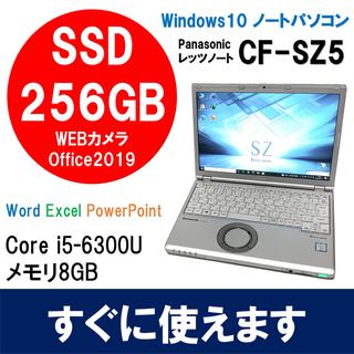 Panasonic - レッツノート SZ5 i5 メモリ8GB SSD256GB Office