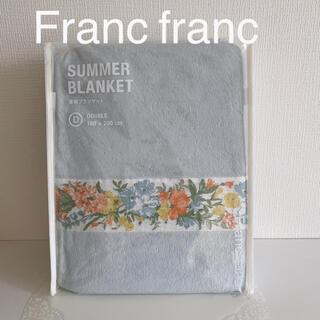 フランフラン(Francfranc)のフランフラン サマーブランケット 【ダブルサイズ】ライトブルー(毛布)