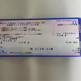 jbbf 兵庫県フィットネスオープン大会 チケット(その他)