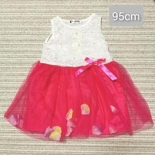 95cm ベビードレス パーティドレス ドレス ワンピース スカート 女の子(ドレス/フォーマル)