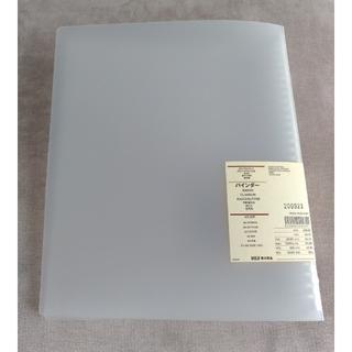 ムジルシリョウヒン(MUJI (無印良品))の無印 バインダー A4 30穴(ファイル/バインダー)